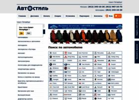 avtostil-spb.ru