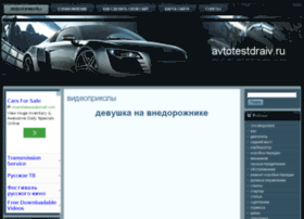 avtotestdraiv.ru