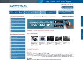 avtototal.ru