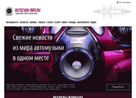 avtozvuk-info.ru