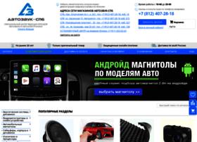 avtozvuk-spb.ru