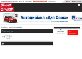 avtozvuk.autocentre.ua