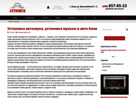 avtozvuk.org.ua