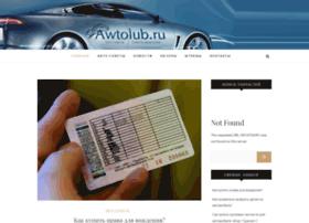 awtolub.ru