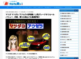 axela.car-lineup.com
