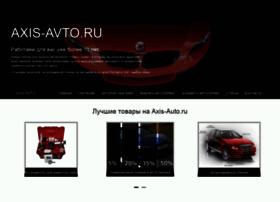 axis-avto.ru
