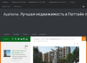 ayahome.ru