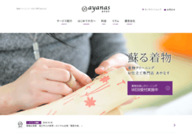 ayanas.co.jp