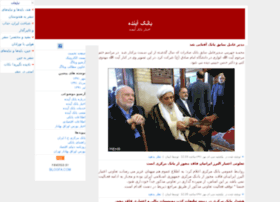 ayandehbank.blogfa.com