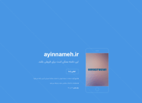 ayinnameh.ir