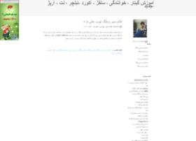 ayoob20.parsiblog.com