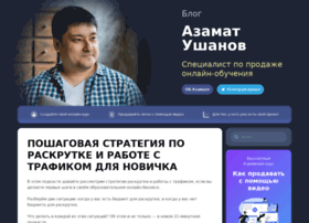 azamatushanov.com