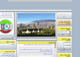azarshargh.ime.org.ir