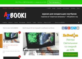azbooki.ru