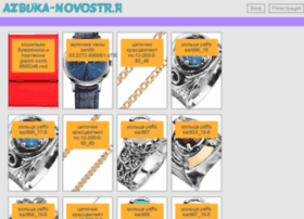 azbuka-novostr.ru