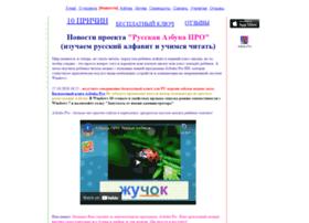 azbuka-pro.ru