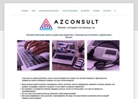 azconsult.ru