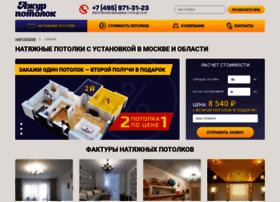 azhurpotolok.ru