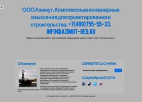 azimut-geo.ru
