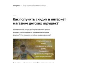 aztoys.ru