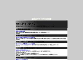 azu2.zouri.jp