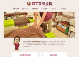 azuki-seikotsu.com