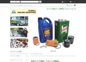 b-well.co.jp