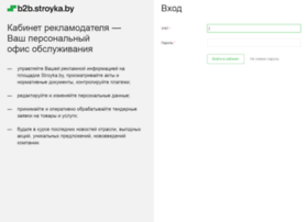 b2b.stroyka.by