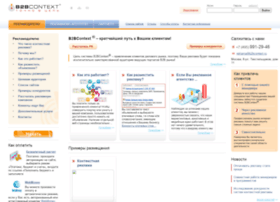 b2bcontext.ru