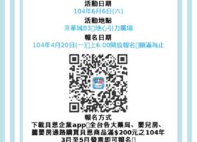 baan-event.com.tw