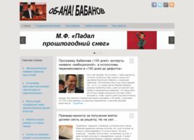 babanov.yomu.ru