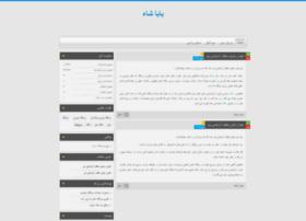 babashah.blog.ir