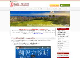 babel-edu.jp