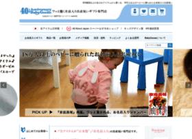 babygoose.jp
