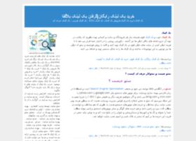 backlinks.blogfa.com