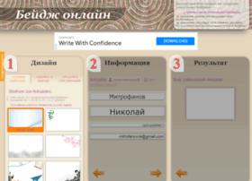 badge-online.ru