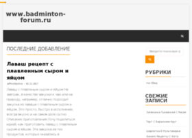 badminton-forum.ru
