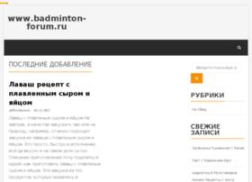 badminton-forum.ru