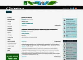 badminton.ru