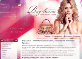 bag-lux.ru
