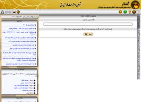 bahaye_bargh.tavanir.org.ir