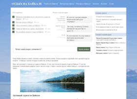 baikal-turs.ru