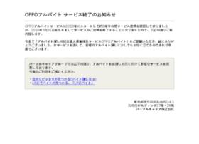 baito.oppo.jp