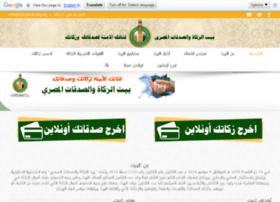 baitzakat.org.eg