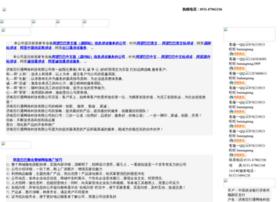 baixingtong.net