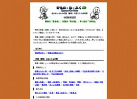 bakagaeru.obihimo.com