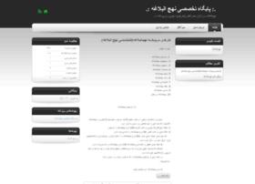 balaghe.blog.ir