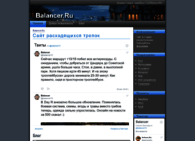 balancer.ru