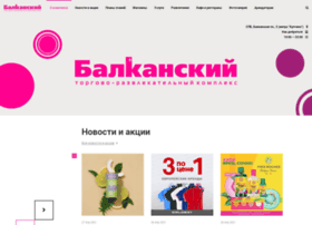 balkansky.ru