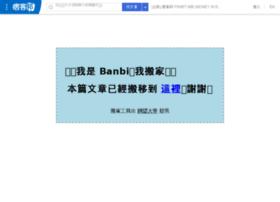 banbi217.pixnet.net